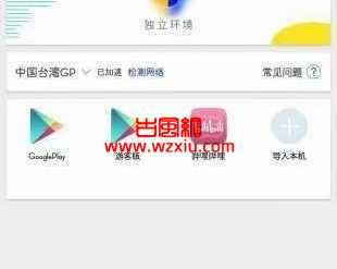 免谷歌框架免ROOT浏览谷歌商店及应用很强!!!