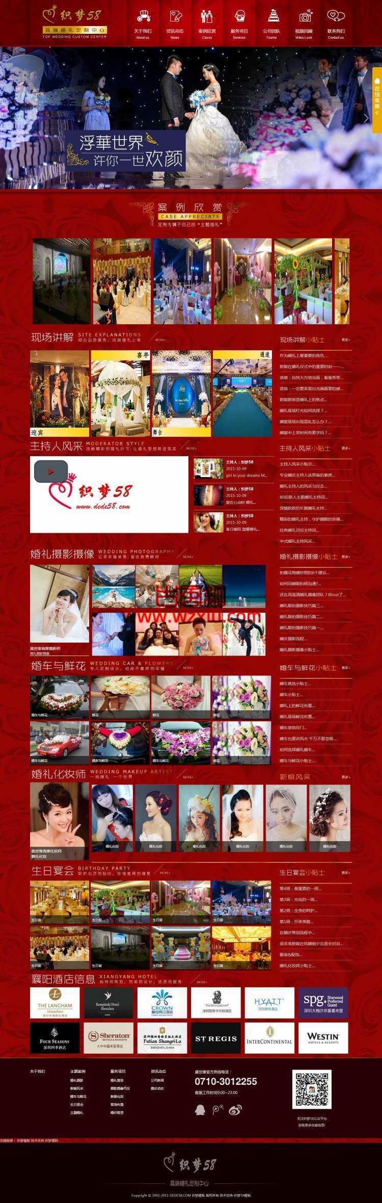 红色大气婚庆婚礼策划公司网站织梦模板