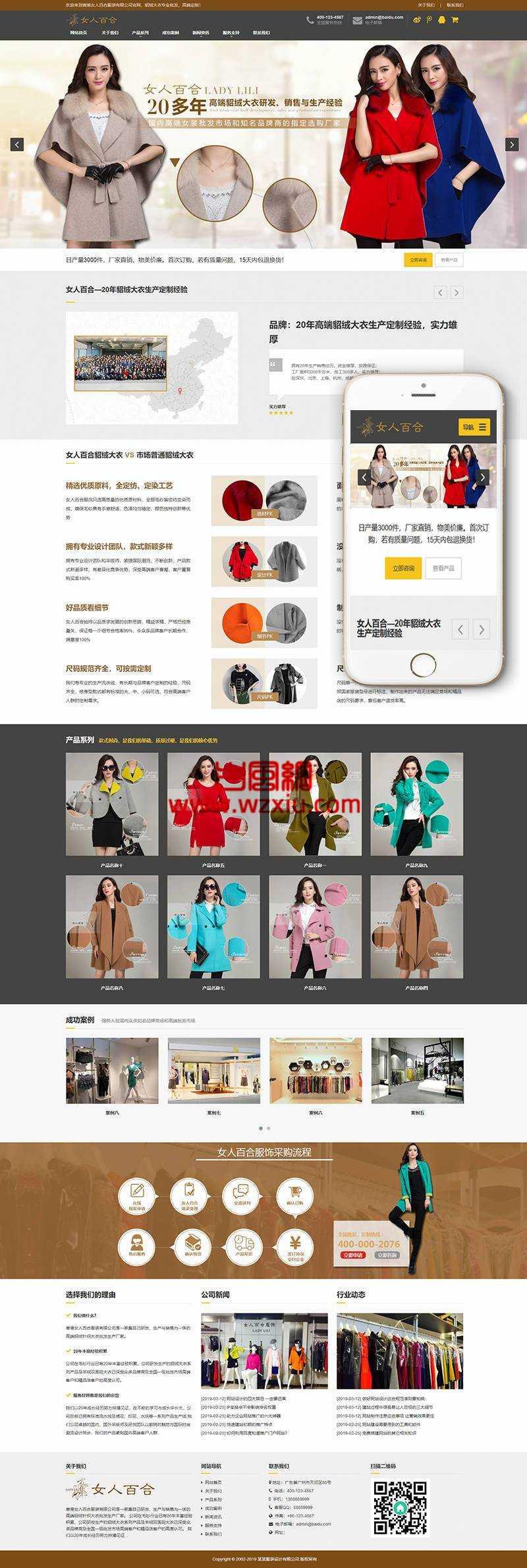 利于seo响应式貂绒大衣服装设计生产类网站织梦模板(自适应手机端)