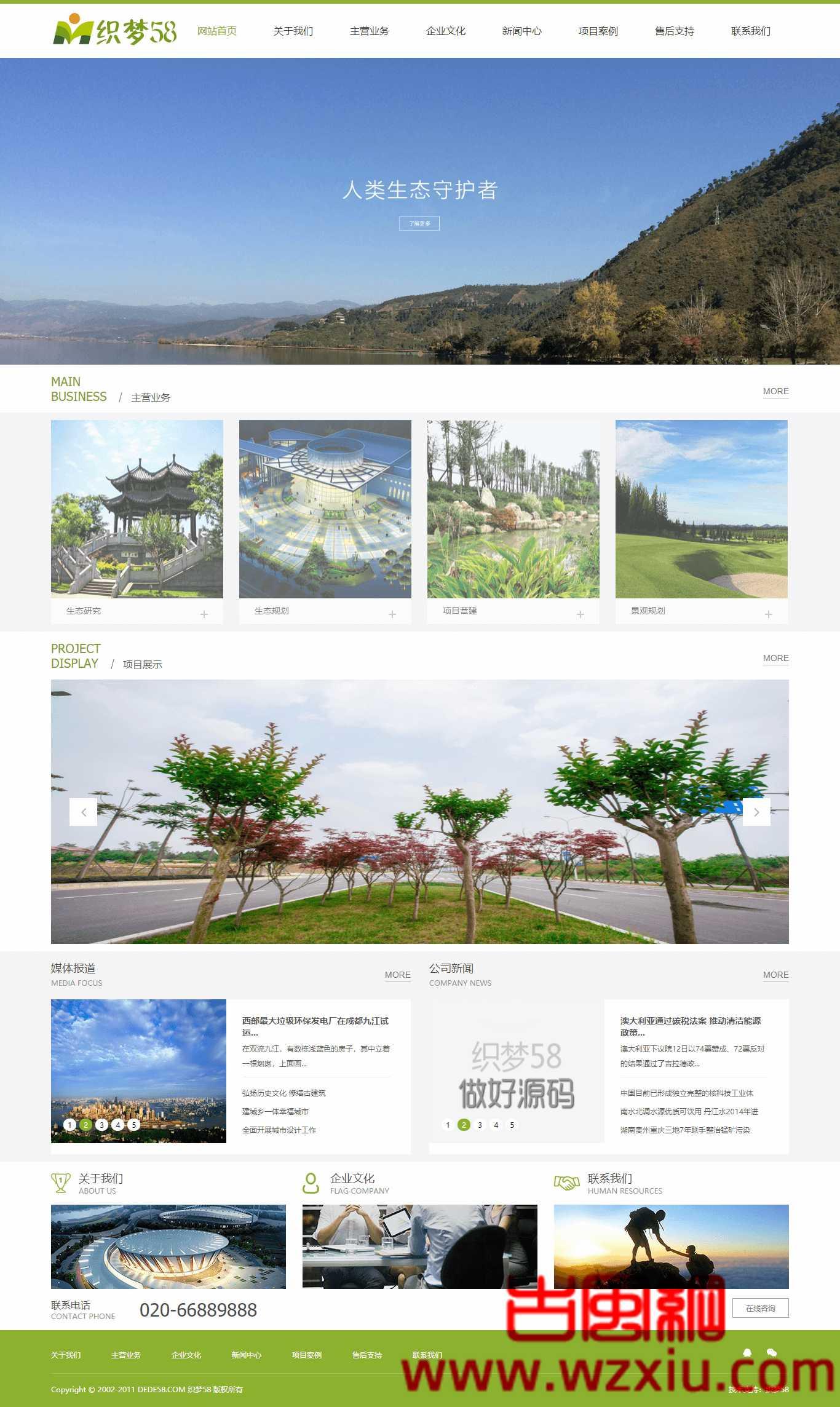 【PHP】dedecms生态园林类企业公司网站织梦模板源码
