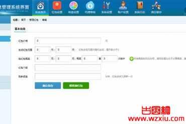 PHP微信独立精彩互换抢红包系统源码开源版