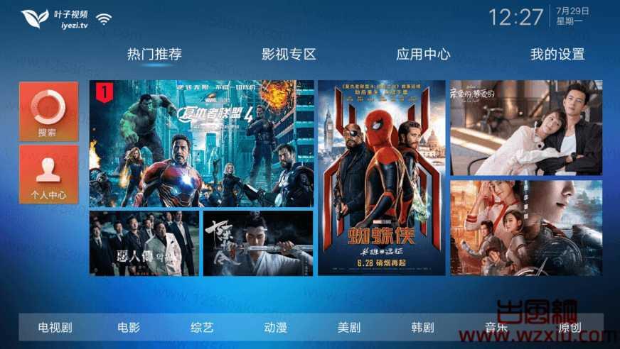 叶子TV_v1.0.2 无广告秒播放TV盒子版