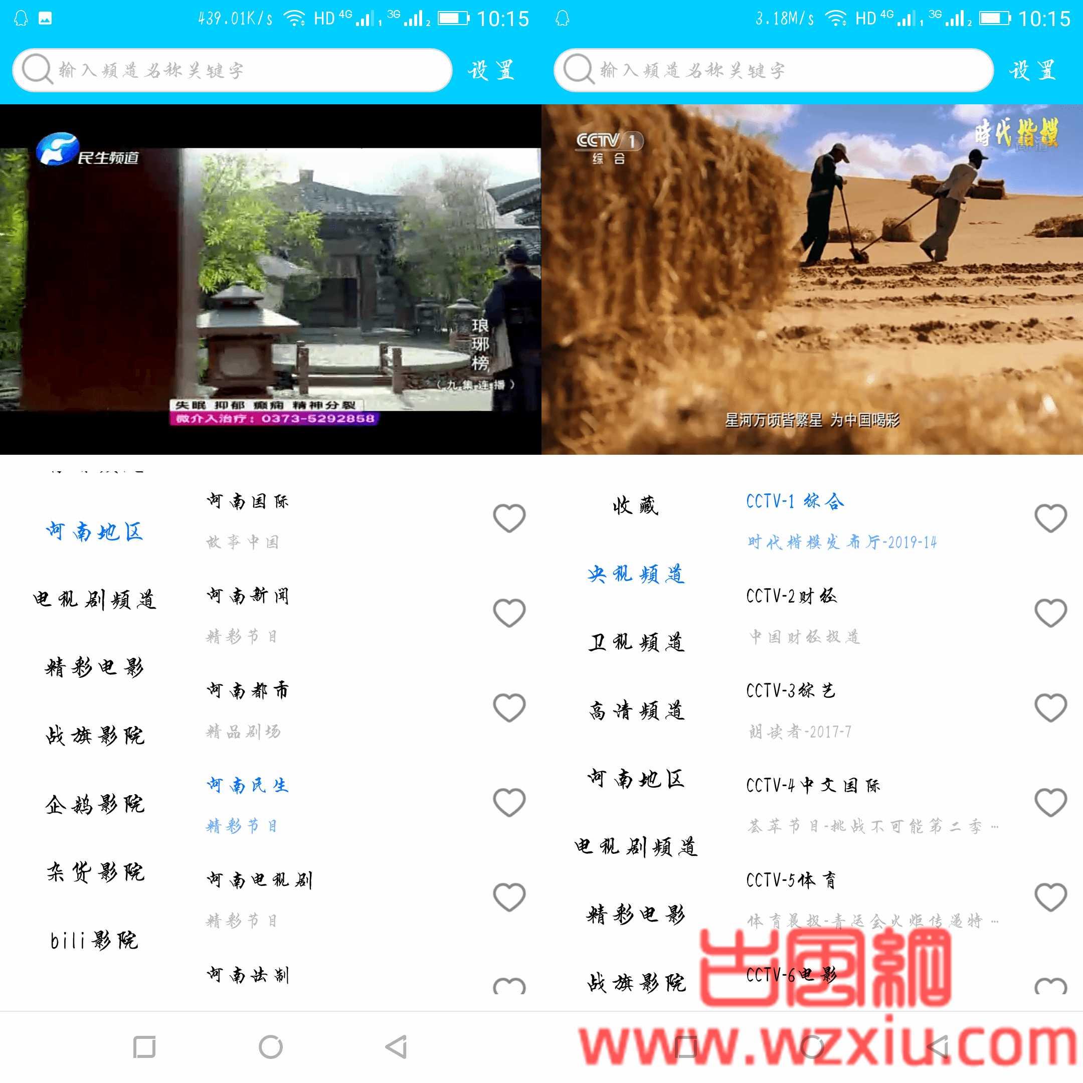 彩云院线v2.1.1锋彩直播手机版v1.0.04电视直播软件