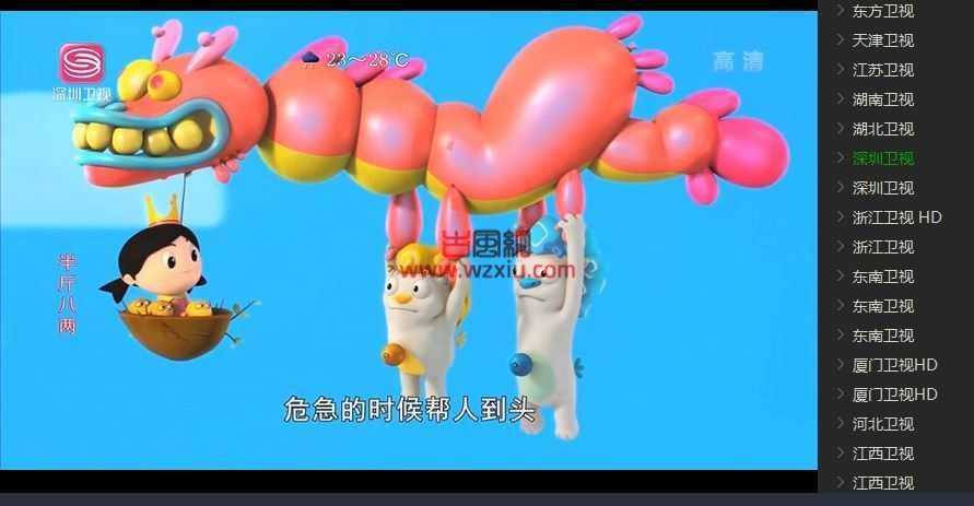 最新央视直播源卫视直播源CCTV直播源【20190909】