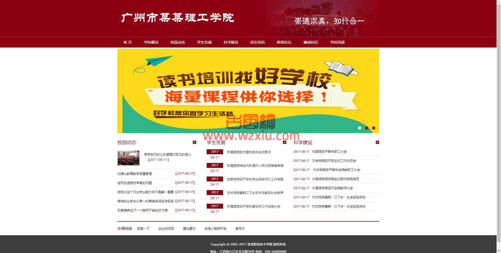 大学院校学校类网站织梦模板(带手机端)