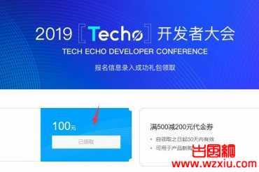 腾讯云送100元无门槛优惠券撸一台服务器