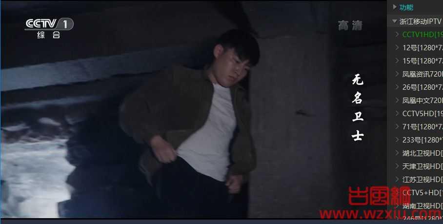 浙江移动直播源IPTV直播源凤凰直播源百事通【20191119】