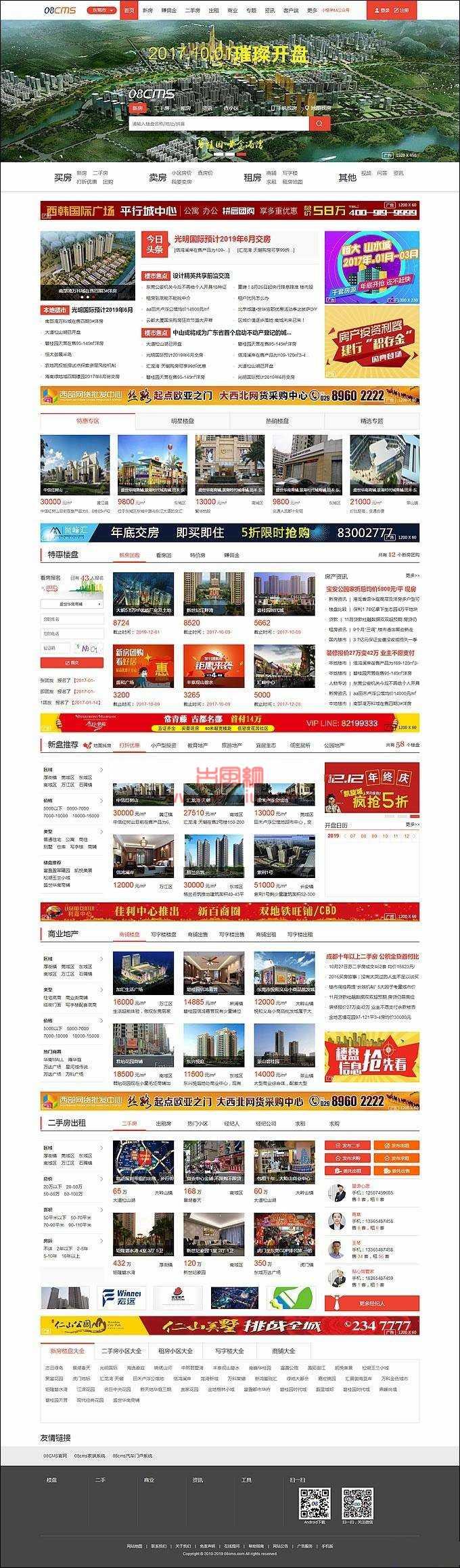 【PHP】大型房产门户08cms多城市商业版V8.4.0.0