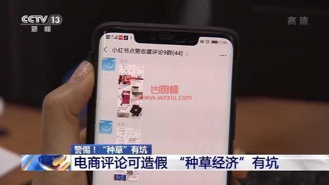 央视曝光网红带货售货圈黑幕