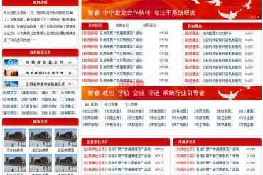 智睿政府网站管理系统 v10.0.0