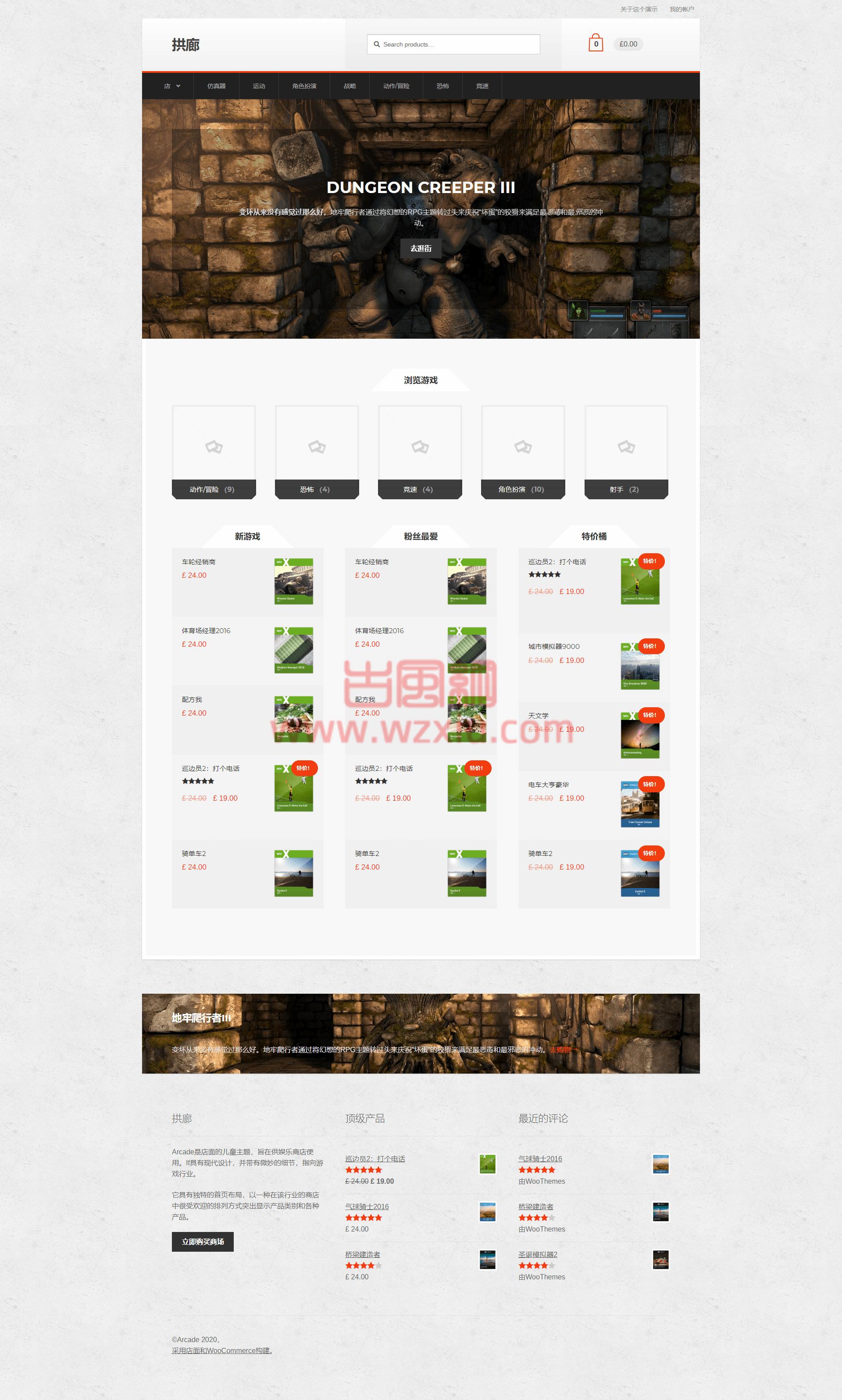 WordPress游戏商店店面主题WOOCOMMERCE– ARCADE中文版 – V2.1.7