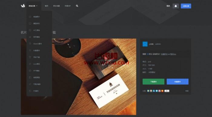 织梦黑色大气仿v6design图片素材设计美工资源下载站源码