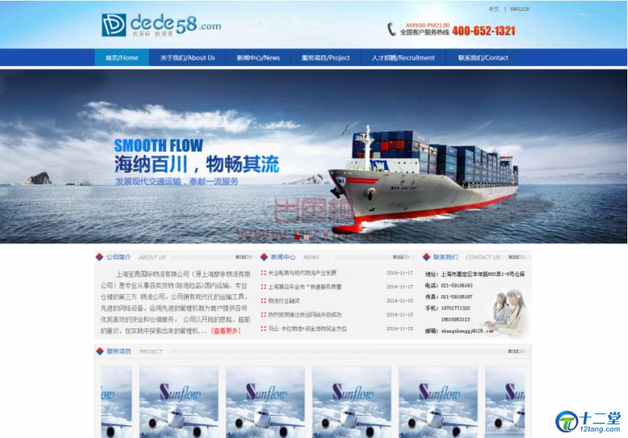 蓝色大气物流公司企业网站整站源码