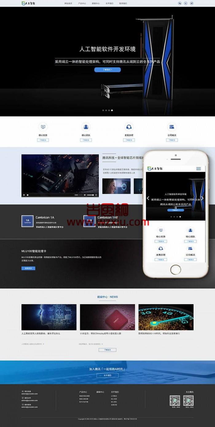 织梦dedecms响应式人工智能AI芯片公司网站模板(自适应手机移动端)