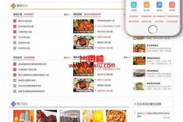 织梦dedecms红色餐饮加盟 小吃加盟行业网站模板(带手机移动端)