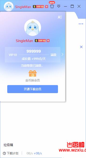 迅雷X_最新完美破解版(SaoDaye.Com)