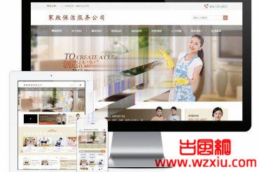 易优cms家政保洁服务公司网站模板_带后台