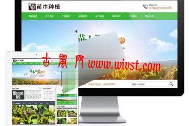 易优cms企业模板绿色农林苗木农业种植培育公司网站模板源码