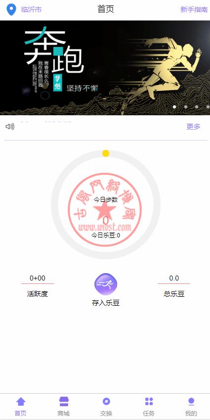 乐步2.0走路赚钱区块链完整网站源码可封装app附教程