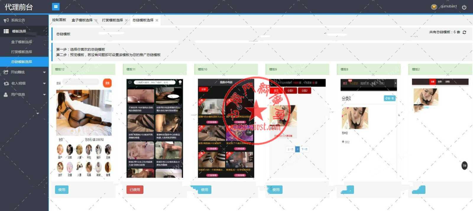 【PHP】超越云赏金包天包月微信打赏视频平台源码+代理平台+会员功能+多套模板