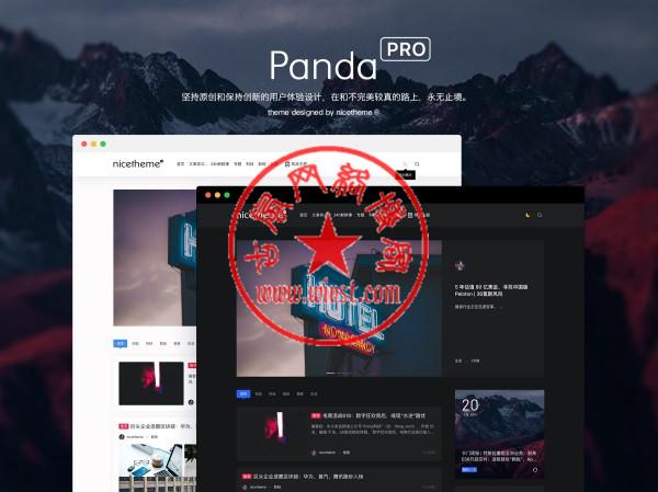 价值199元的PandaPRO最新去除主题域名授权限制版