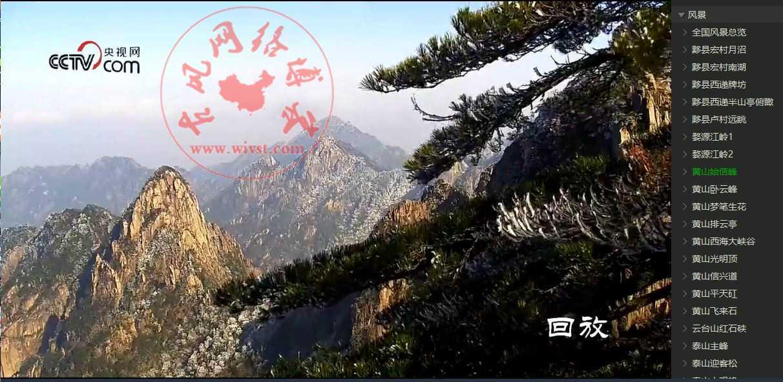 全国5A景区景区实时画面风景直播源【20200409】