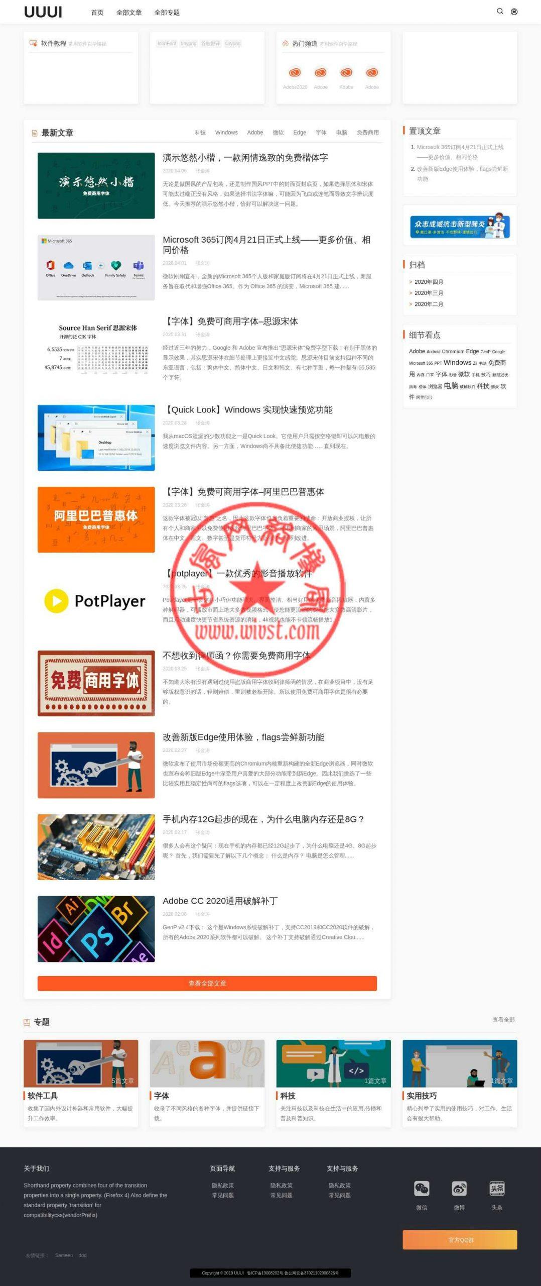 wordpress博客主题UUUI v0.25.4互联网个人博客主题