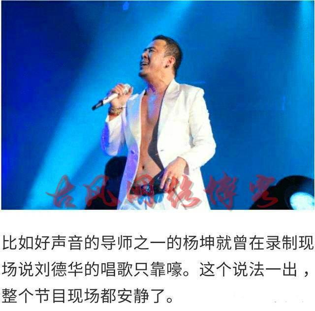 杨坤Diss《惊雷》后竟又点评刘德华,放言称他不算真正的歌手