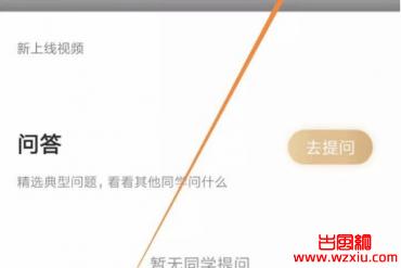 手机版小猿搜题APP最新破解版软件资源下载