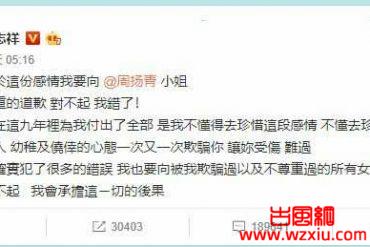 周扬青微博罗志祥分手原因:不是罗志祥渣,而是他想给很多女人一个家!