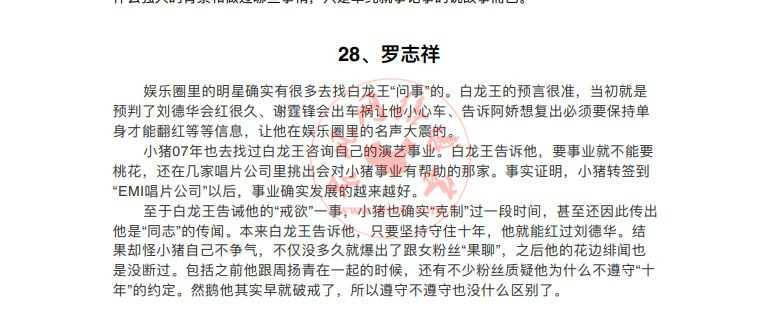 【精品】421事件 421页罗志祥PDF在线阅读完整版网盘资源免费下载