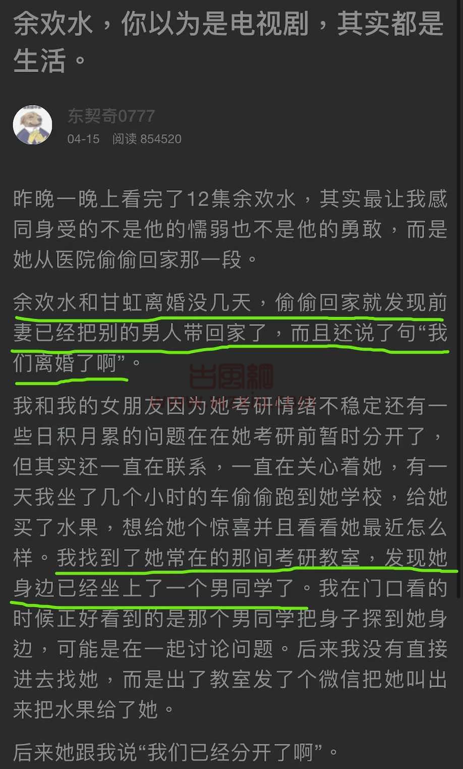 """虎扑社区""""绿色文学"""":BBS平均每天都有1.6位虎扑JR被绿"""