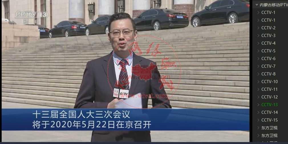 内蒙古移动IPTV直播源全套直播源【20200429】