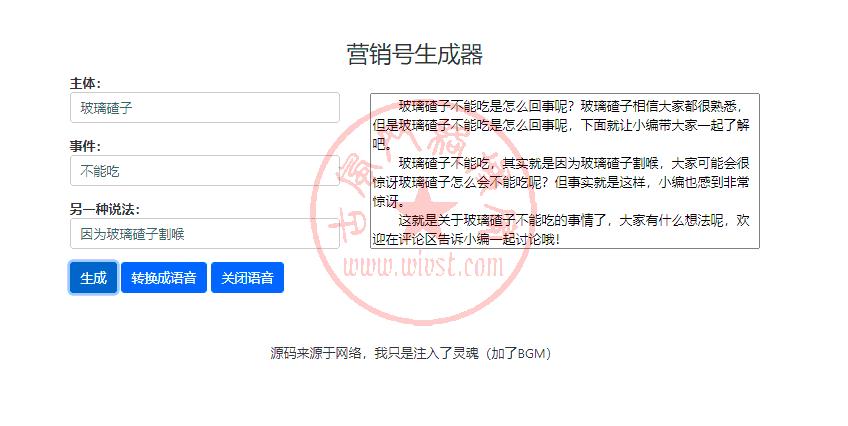 【源码分享】营销号生成器,纯HTML+CSS+JS