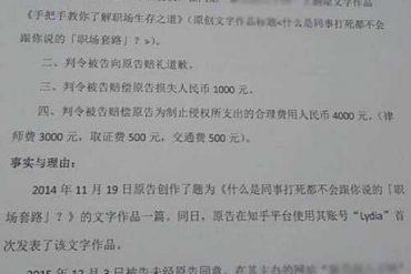 某招聘网站因转载知乎文章被告上法院索赔5000元