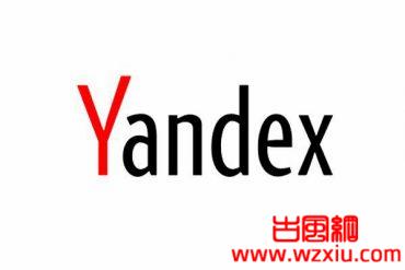 Yandex——俄罗斯无限制搜索引擎