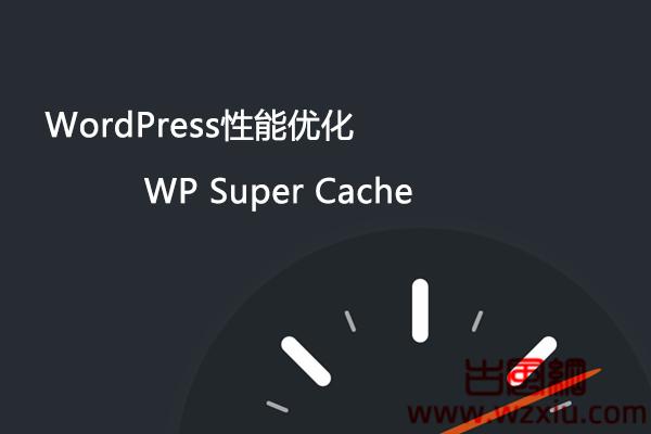 纯代码实现wordpress网站wp super cache缓存加速