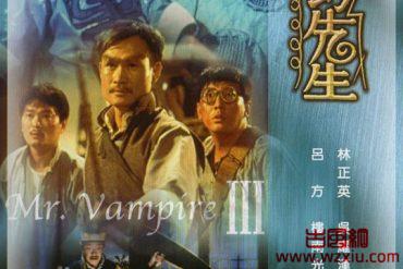 [1987香港]林正英[僵尸先生3_灵幻先生][国粤双语中英双字][BD-1080P][MKV_1.65G]在线观看