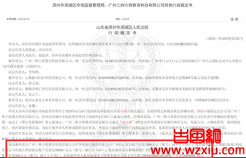 淘小铺被曝涉嫌传销冻结4400万