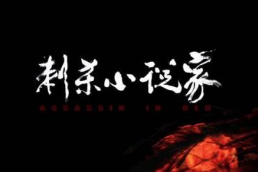 刺杀小说家[国语][BD-1080P][MKV_TC]在线观看