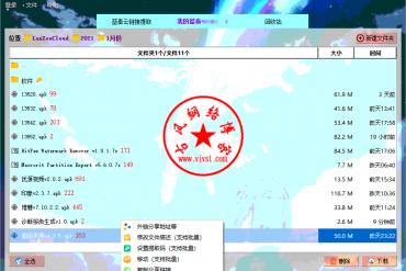 PC版蓝奏云盘客户端v0.3.9绿色精简版
