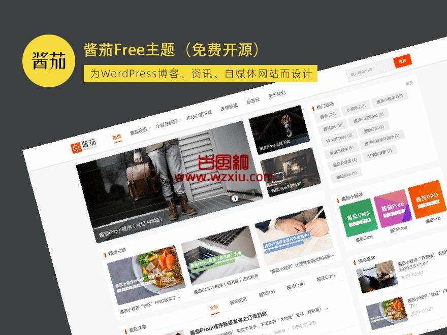 WordPress主题酱茄Free主题酱茄模块开源版2020.11.25 v1.0.0_jqfree