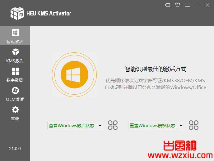 离线激活工具 HEU KMS Activator v22.3.0 全能激活神器
