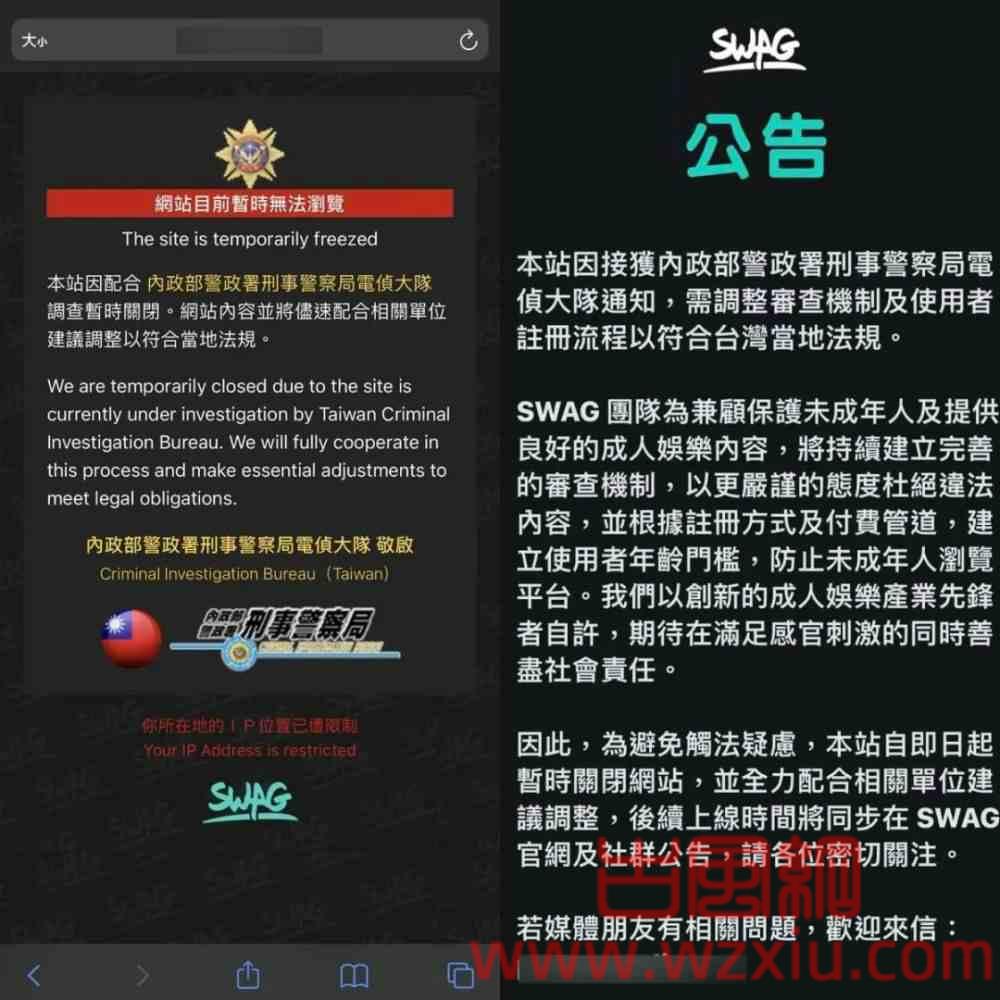 知名台湾华人h站SWAG被查抄 麻豆传媒还能撑多久?