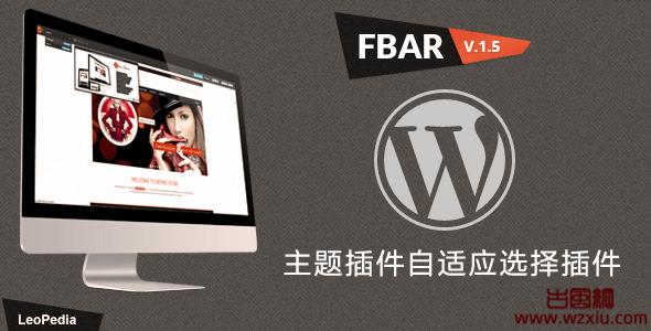 WordPress插件 Fbar Plugin主题插件自适应预览完全汉化中文插件[更新至v1.5]