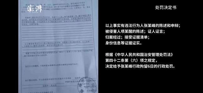 """浙江台州女海王""""65页PPT"""" 男主被行拘"""